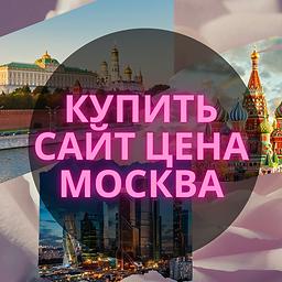 Купить сайт цена Москва