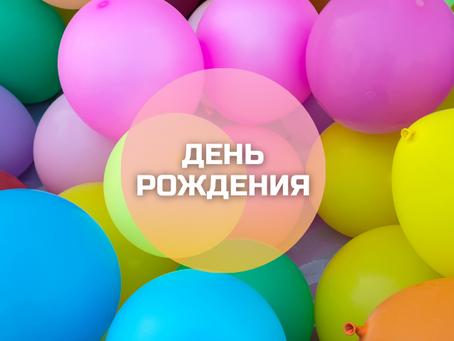Акция День Рождения Митино