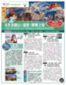 洛磯山 4 天(溫泉)尊貴之旅(1).jpg