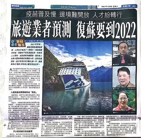 2021年1月8日溫哥華星島日報採訪大華旅遊張維霖總經理,有關2021年遊輪業的展望。 【星島記者王學文報道】2021年伊始,隨著疫苗陸續開始接種,人們似乎看到了一線曙光。但對旅遊業來說,復興似乎仍是漫漫長路。有業界人士認為,加美邊境持續關閉,國外進入加拿大要核酸檢測及隔離14天,沒有外國遊客,2021恐怕又是「廢掉」的一年,旅遊業真正「啟航」恐怕至少要等2022年。 大華旅遊總經理張維霖周五接受本報記者採訪時表示,2021年郵輪市場「不樂觀」。嘉年華、皇家加勒比等郵輪公司已宣佈將停運時間延遲至3月31日,而公主號郵輪則要延長至5月14日,美國疾病控制與預防中心(CDC)提出很多郵輪運行的規定和標準,郵輪公司正在努力採取措施以符合該標準。但他認為,究竟4、5月份這些郵輪能否啟航仍很難說。 他指出,郵輪的乘客最主要來自美國,而現在關閉美加邊境、入境要提供核酸檢測證明以及入境後隔離14天等政策都對郵輪旅遊業不利。 張維霖說,溫哥華出發的郵輪線路主要是阿拉斯加方向,一般每年4月底5月初開始,但加拿大運輸部現在的規定還是一艘船不能超過100人。 他表示,加拿大政府對旅遊業沒有實際意義的補助,一些補貼並非特別針對旅遊業。旅遊業、航空業等都「非常不容易」,西捷航空也剛剛宣佈削減數百航班及裁員1000人以求生存。此外,郵輪旅遊還有其特殊性,客人預訂郵輪時先繳納首期款,但旅行社要等客人交完尾款才能拿到郵輪公司佣金。因此即使2021年開始有客人預訂郵輪,旅行社在2021年也很難收到錢。為了幫助旅行社支撐下去,有的郵輪公司出資貸款給旅行社,希望幫助旅行社度過難關。 開心旅遊總裁陳開心在談到旅遊業前景時直呼「看不到希望」,因為現在出現多個變種病毒,即使疫苗有效也要至9月才能普遍接種。儘管包括她自己在內的很多人已經非常希望能去旅行,但她認為2021年仍不具備條件。 她指出,雖然最近的新聞也在報道一些人於聖誕期間外出旅遊的,但旅遊業的復興和蓬勃發展是需要團體旅遊帶動,比如會展、交流團等,今年夏季也許會見到旅遊業有零星的增長,但卻不會有什麼「大動作」。 陳開心說,政府雖推出一些支持旅遊業的措施,但過程比較複雜,她尚需研究如何申請。她稱有這些支援「好過沒有」,但對旅遊業而言,最需要的不是獲得暫時的補貼,而是如何可以開門做生意,提供持續不斷的收入來源。她還表示,一些旅遊業資深人士已經轉行,即使她未
