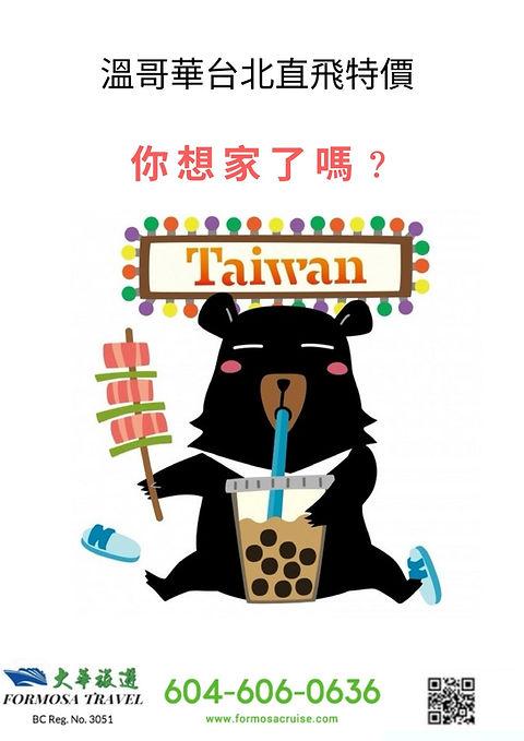 溫哥華台灣來回機票
