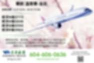 china airline blackfriday (2).jpg