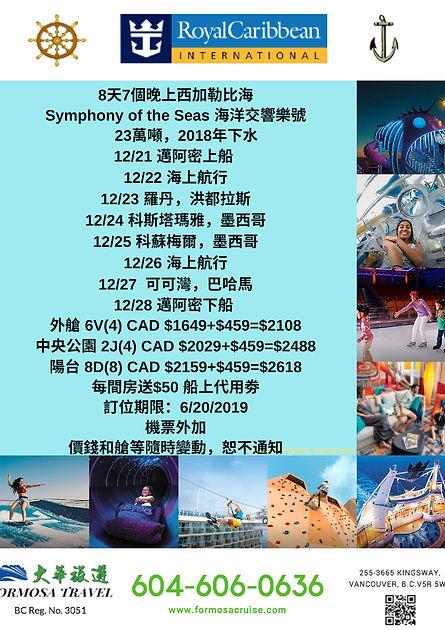 皇家加勒比 海洋交響樂號 西加勒比