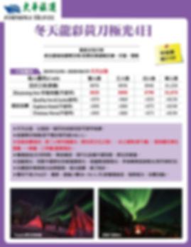 2019冬天龍彩黃刀極光4日(新版1).jpg