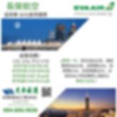 Copy of 溫哥華台北經濟豪經艙長榮 (3).jpg
