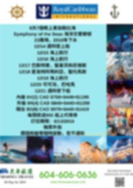 皇家加勒比 海洋交響樂號 東加勒比