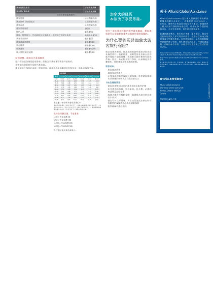 ALLIANZ INSURANCE ENGLISH AND CHINESE ED