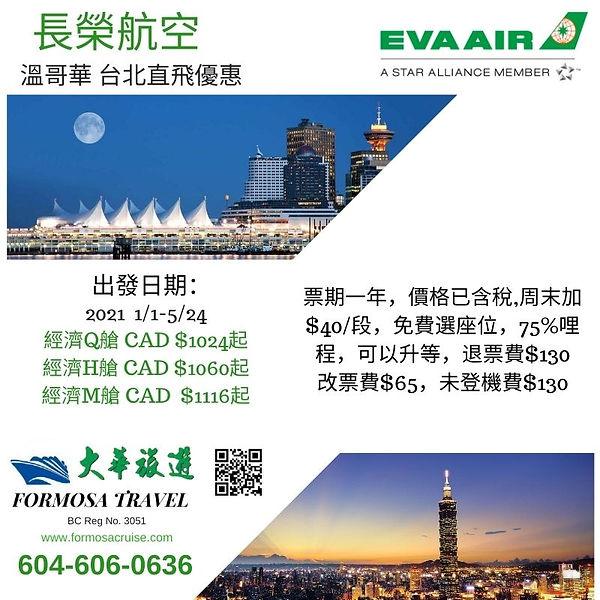 EVA YVR Standard.jpg