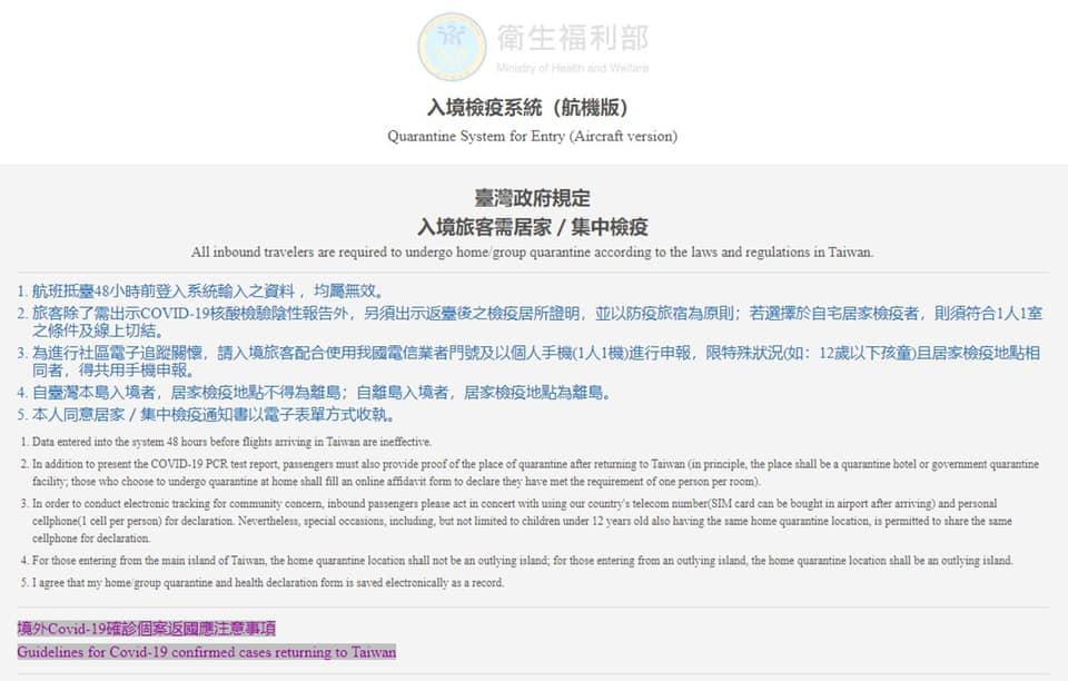 5/16開始,回台灣的居家隔離從1人1戶調整為1人1室。 🇹🇼入境台灣,需要附上登機前3日陰性核酸檢測報告。一人一室居家隔離或防疫飯店。