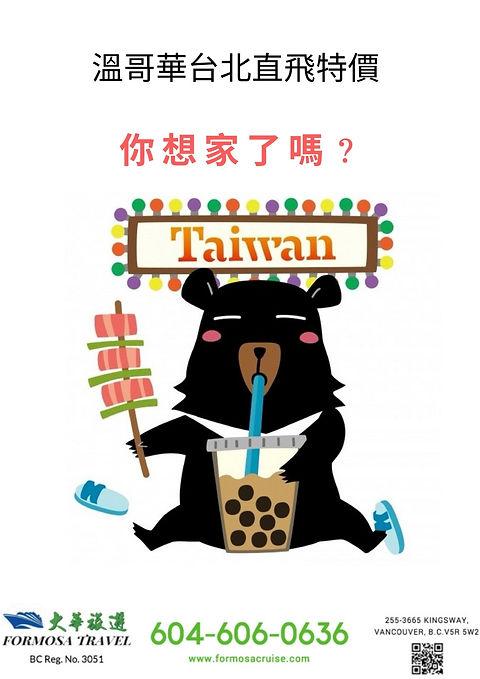 Taiwan no price.jpg