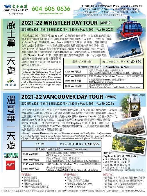 🎉溫哥華 Vancouver 1 天遊🇨🇦  暢遊 : 煤氣鎮、加拿大廣場、冬奧火炬公園、吊橋、 史丹利公園、唐人街、Granville Island市集、伊利莎伯女皇公園