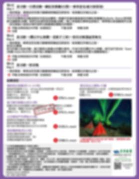 2019冬季龍幻黃刀極光3-5日(新版2).jpg