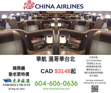 Copy of CHINA_AIRLINE_Business.jpg