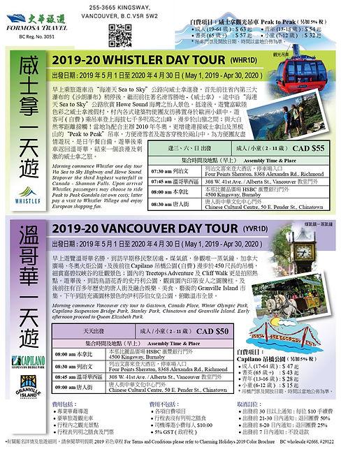 Victoria Vancouver Whistler day trip (2)