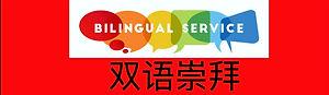 Bilingual%25252520service_edited_edited_edited_edited.jpg