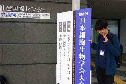 第69回日本細胞生物学会(2017年 6月13-15日)