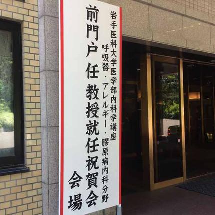 前門戸先生の教授就任記念祝賀会  (2017年 7月17日)