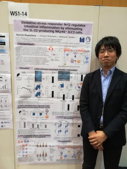 第47回日本免疫学会学術総会@福岡(2018年12月10-12日)