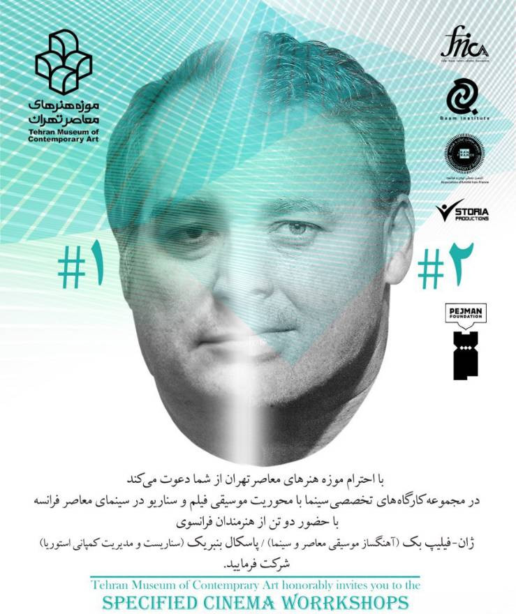 SPECIFIED CINEMA WORKSHOPS TEHRAN MUSEUM OF CONTEMPORARY ARTS 26-27 FEBRUARY / MARCH 01, 2018