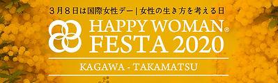 hwf2020_kagawa.jpg