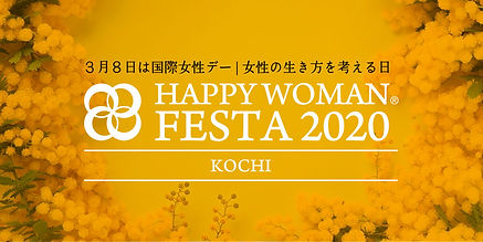 hwf2020_main_kochi.jpeg