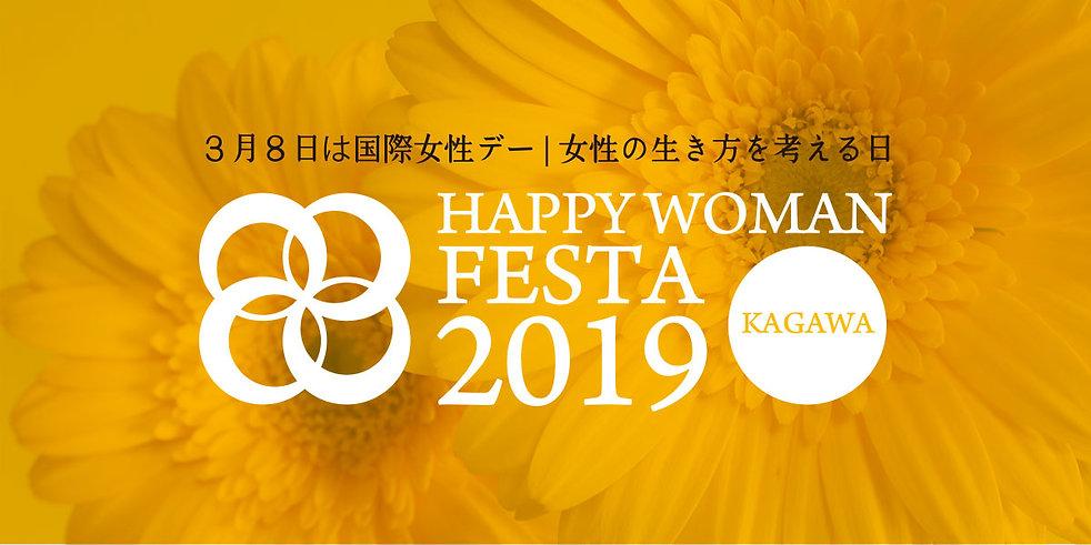 hwf2019_main_kagawa.jpg