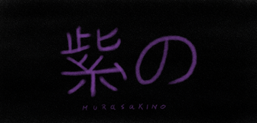 murasakino_520.png