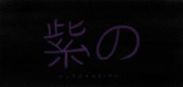 murasakino_521.png