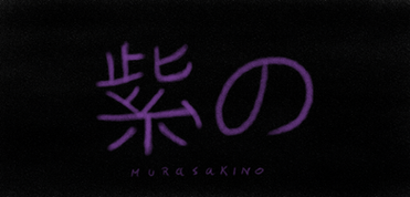 murasakino_519.png