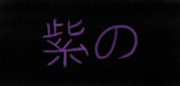 murasakino_516.png