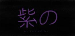 murasakino_518.png