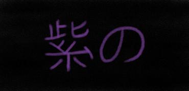 murasakino_517.png