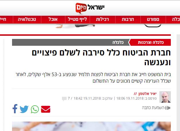 כתבה ישראל היום2