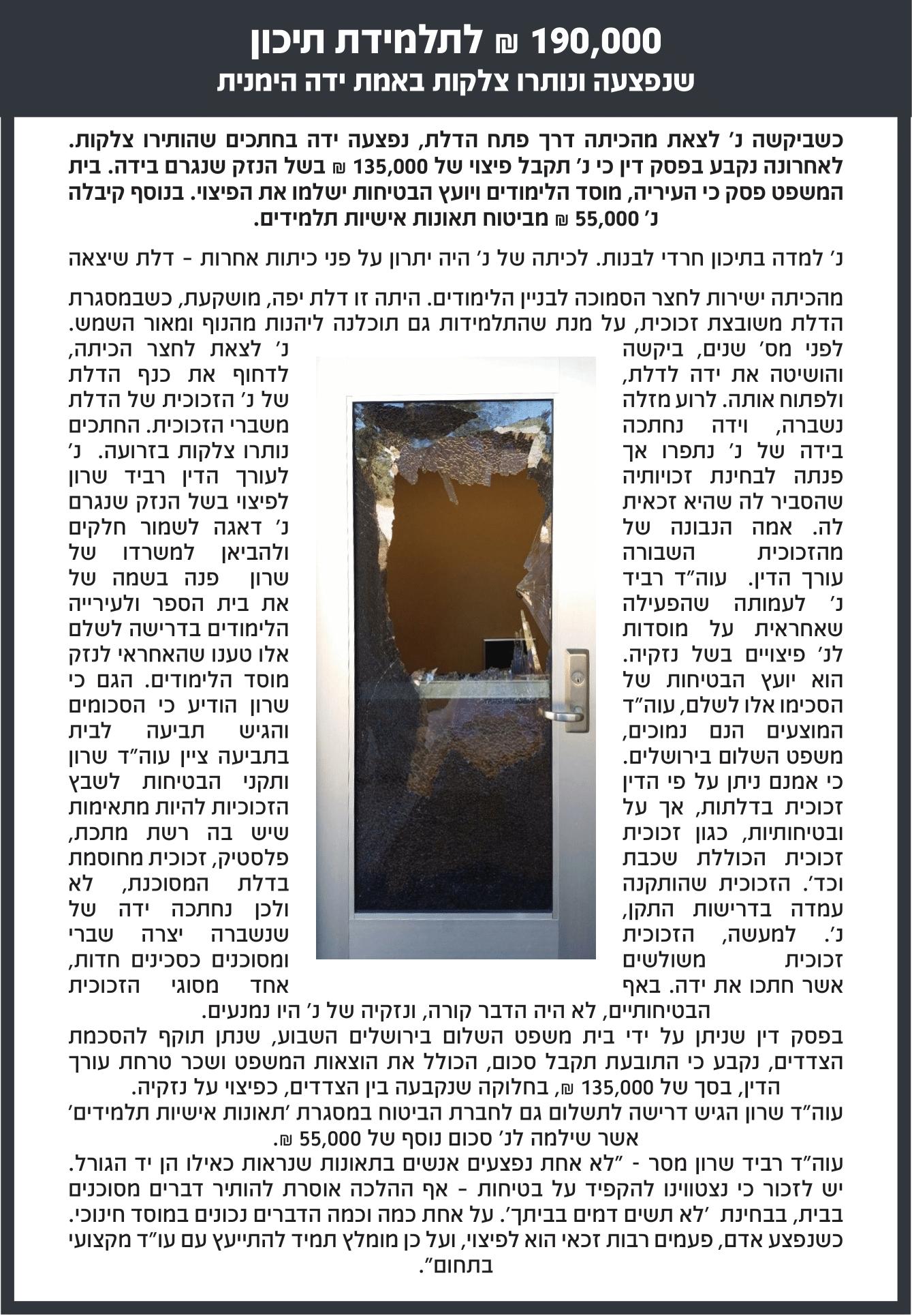רביד שרון כתבה2-1