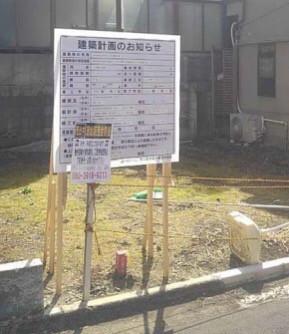 世田谷 建築開始!