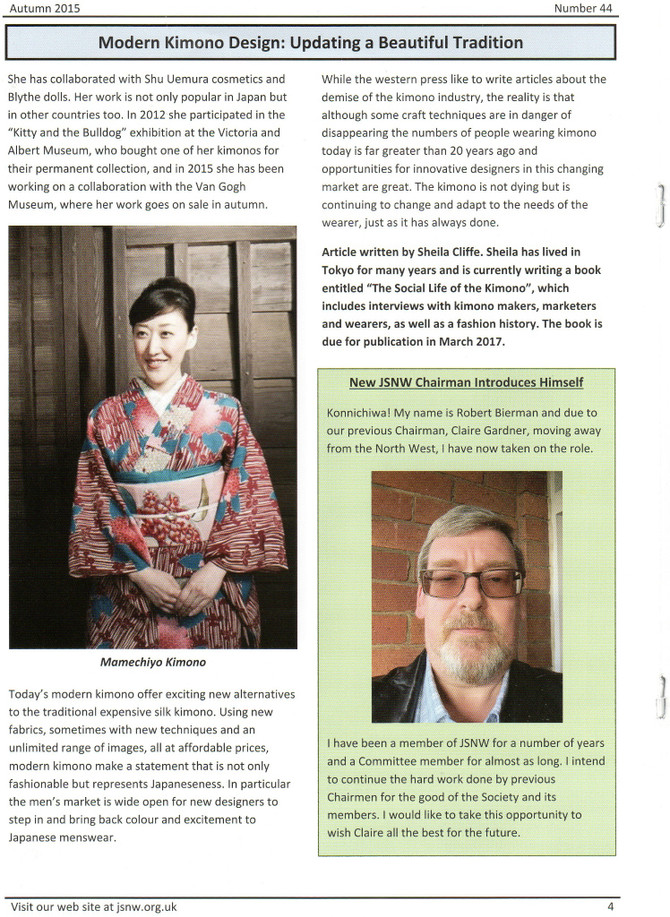 イギリス発 Japan Society North West Newsletter