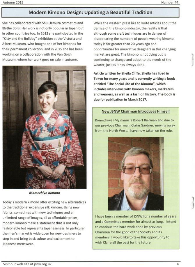 イギリス発 Japan Society North West Newsletter