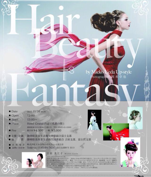 Hair Beauty+Fantasy 振袖スタイリング