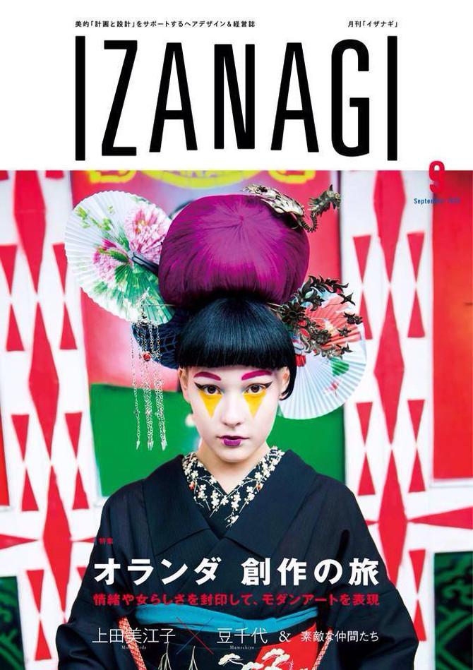 「IZANAGI」9月号で特集です。