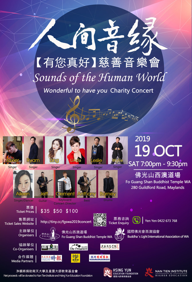 2019 Sounds of the Human World: Charity Concert