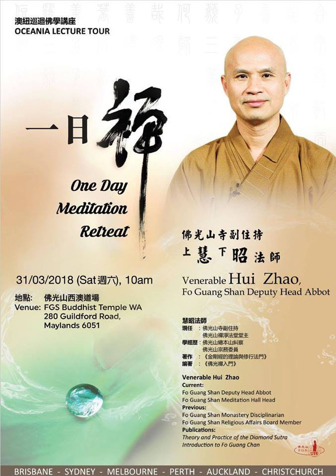 One Day Meditation Retreat