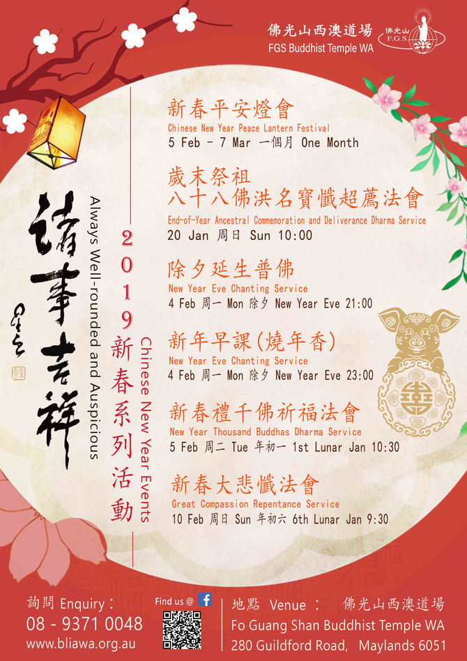 2019 Chinese New Year Events