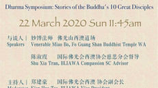Dharma Symposium: Stories of the Buddha's 10 Great Disciples