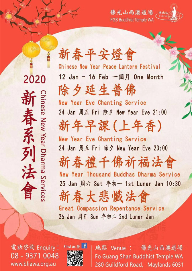 2020 Chinese New Year Dharma Services
