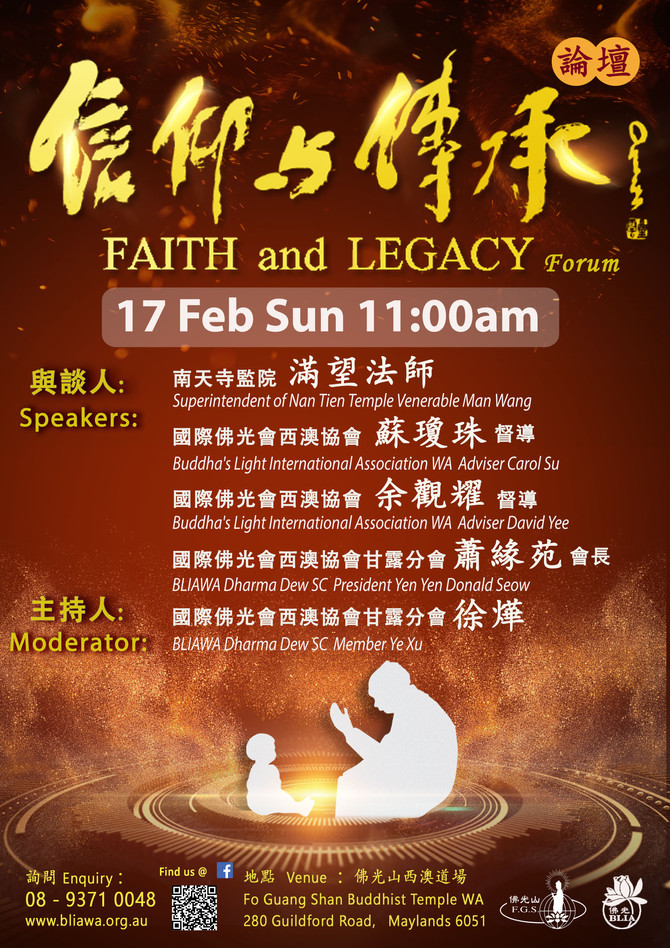 2019 信仰與傳承 論壇 Faith and Legacy Forum