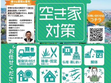 空き家のことで困った時は東広島市空家等対策協力登録事業者の有限会社サンキに、ご用命を心よりお待ちしています。