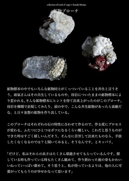 鉱物.jpg