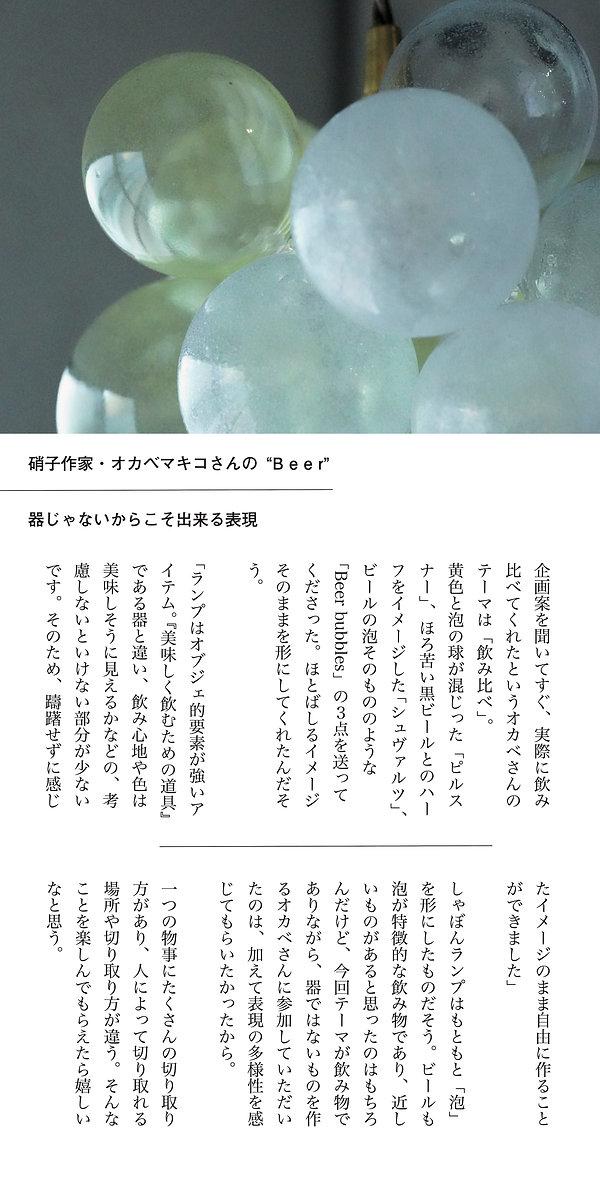 オカベさん作品紹介2.jpg