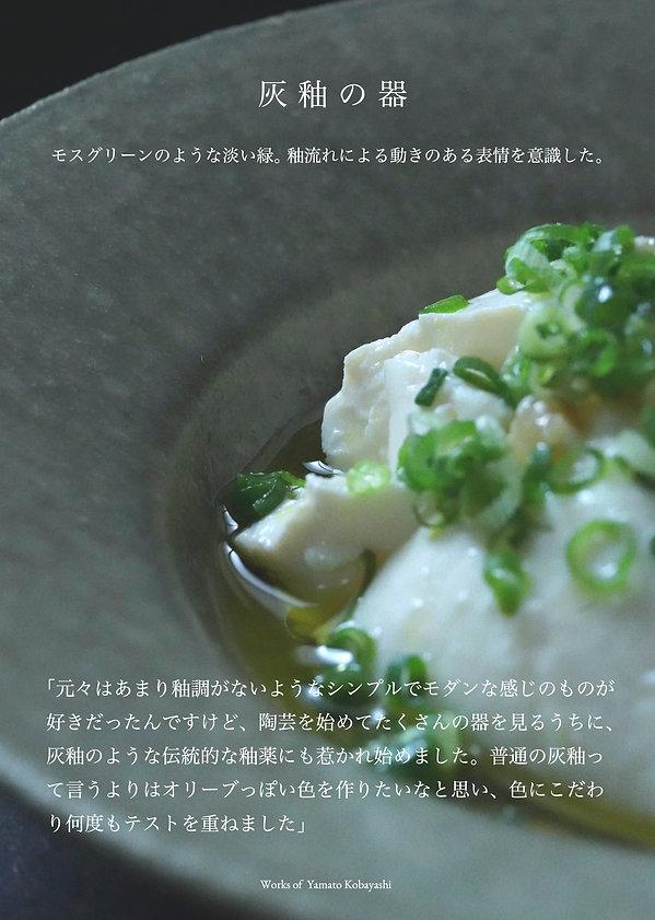 3・灰釉について小林耶摩人.jpg