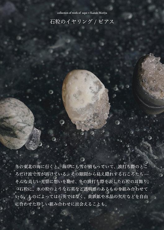 1・石粒のピアス.jpg